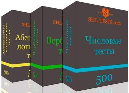 SHL-TESTS.com-Complex.jpg