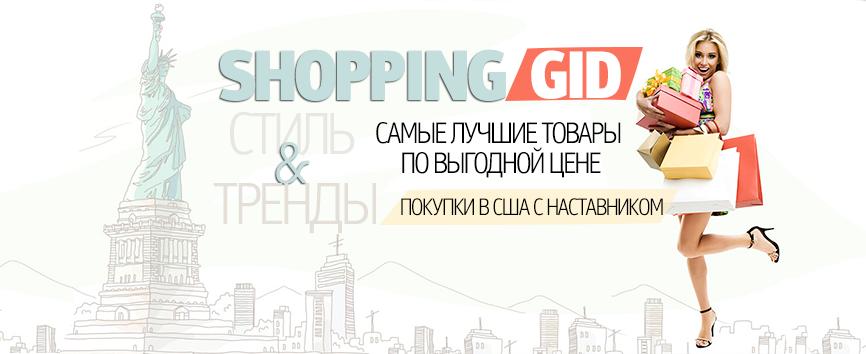 Shoping-gid-АМЕРИКА.png