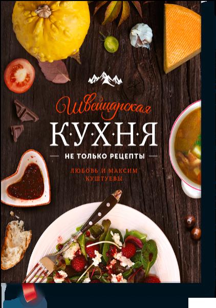 shvejcarskaya_kuhnya-big (1).png