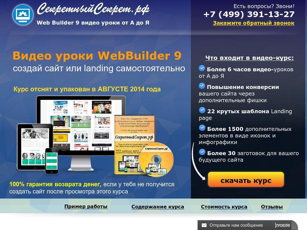 Php создание сайтов видеоуроки страховая компания европлан официальный сайт