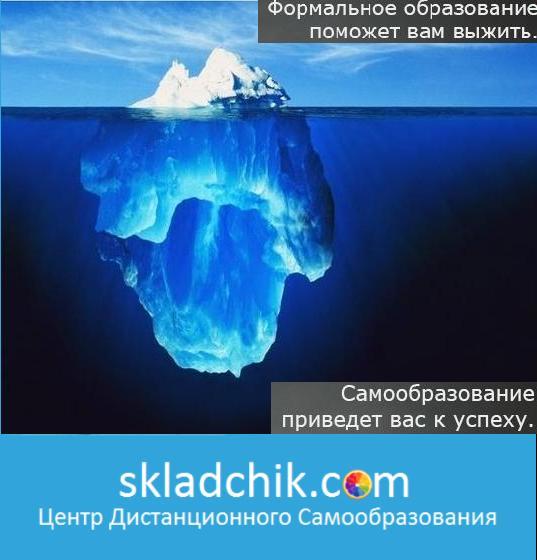 skladchik.com.JPG