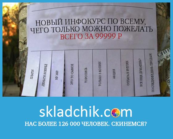 складчик ОБЪЯВЛЕНИЕ.jpg