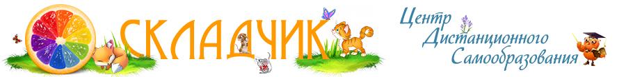skladchik-spring-logo.jpg