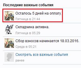 складчина_остановлена.png