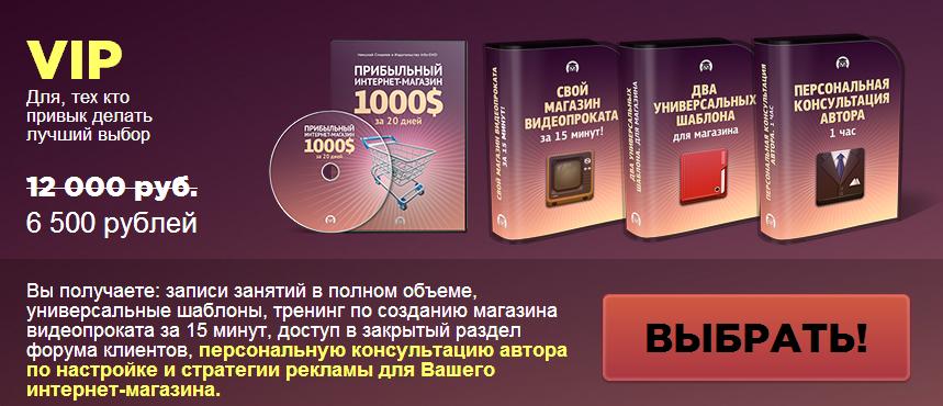 Как сделать выгодный интернет магазин официальный сайт компании акрихин