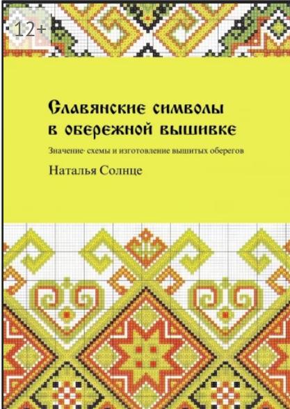 Славянские символы в обережной вышивке (2).png