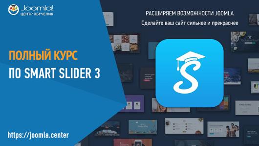 smartslider3_full.jpg