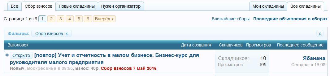 Снимок_сбор_взносов1.JPG