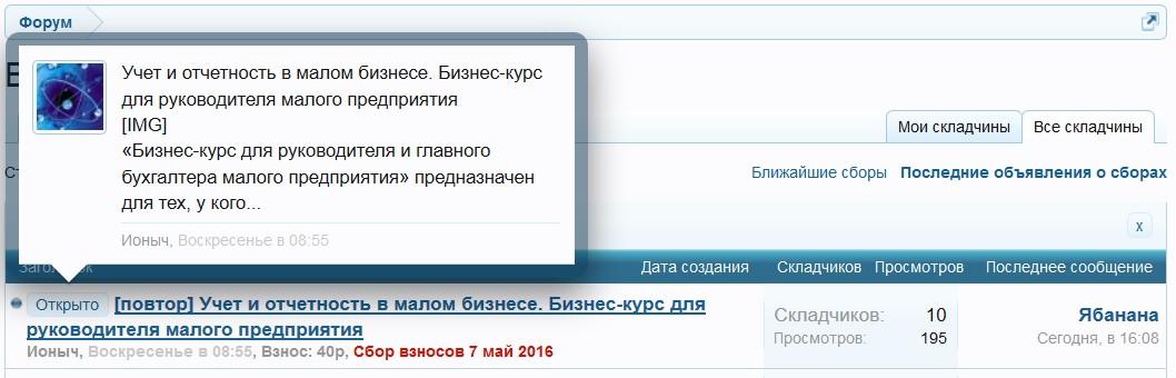Снимок_сбор_взносов2.jpg