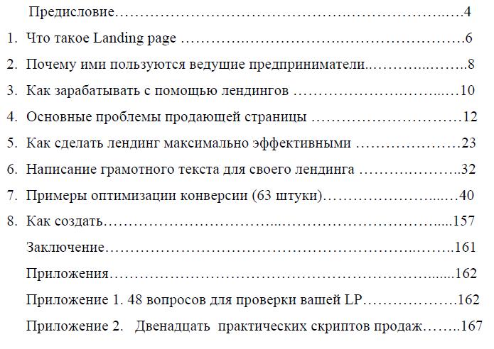 soderzanie_knigi_Artura_Shakirova_o_lendingah.png