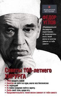 sovet_100.jpg