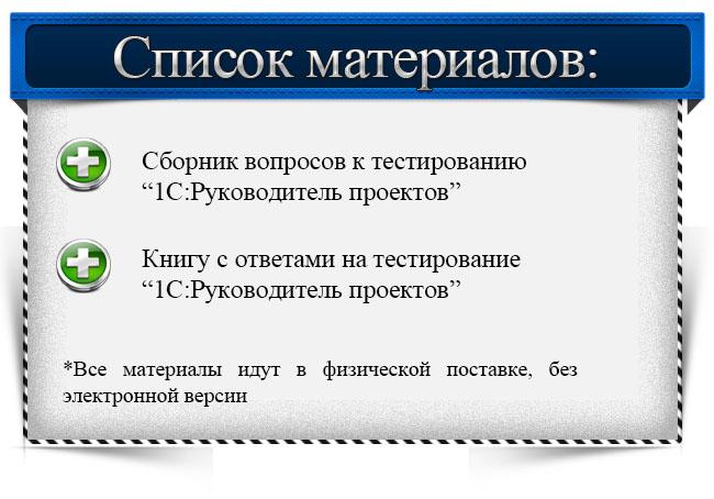 Список-материалов2.jpg