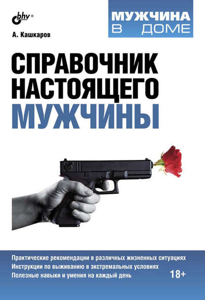 Справочник настоящего мужчины.jpg