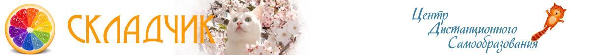 spring_header_skladchik.jpg