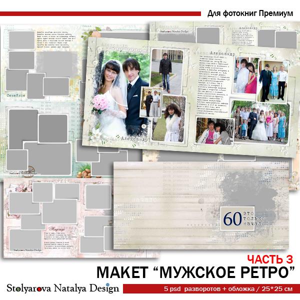 StolyarovaNDesign Мужское ч3.jpg
