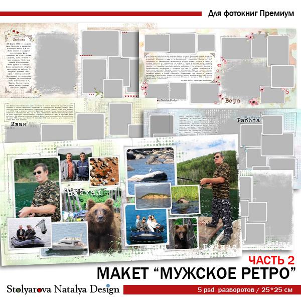StolyarovaNDesign Мужское ЧАСТЬ 2.jpg