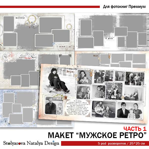 StolyarovaNDesign Мужское1.jpg