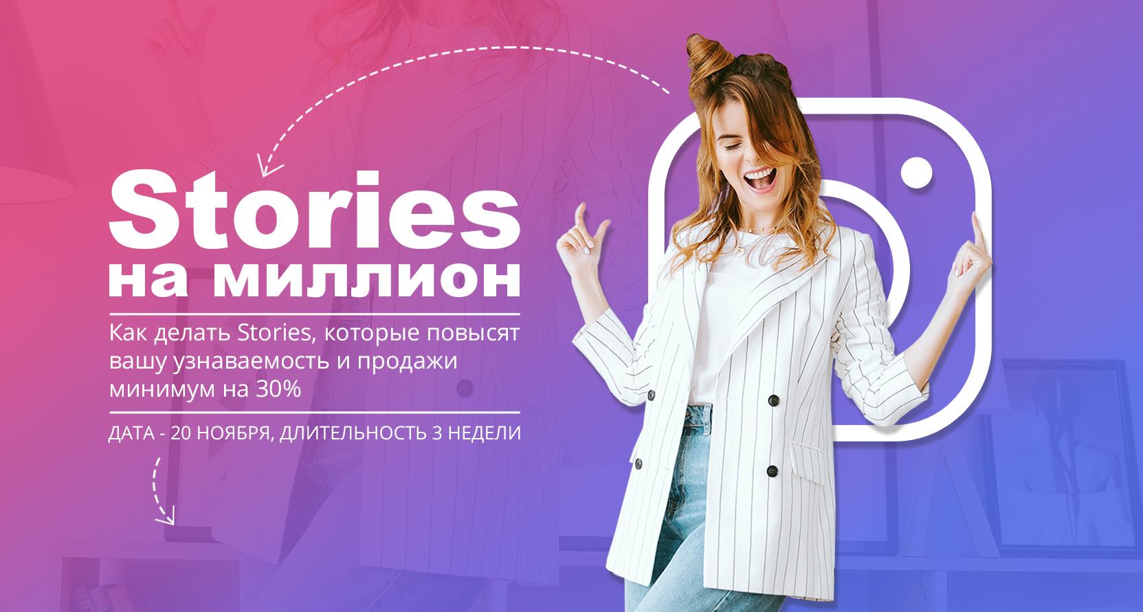 Stories_3.jpg