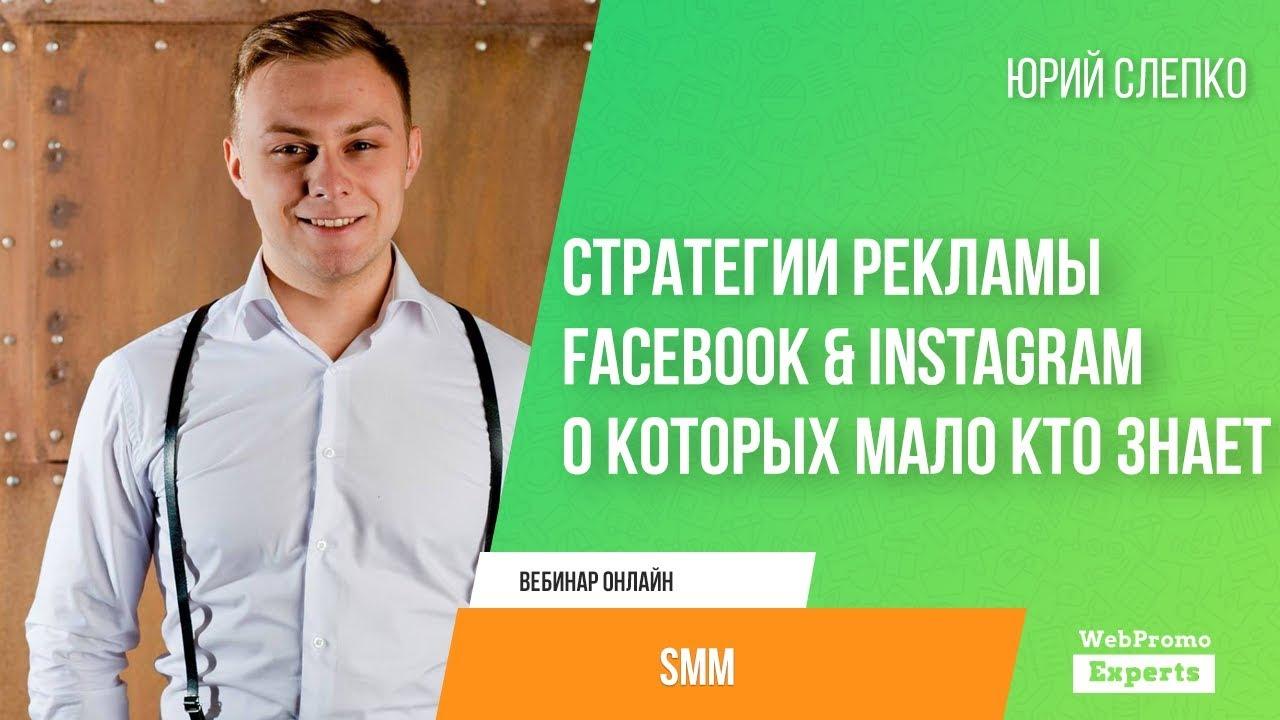 Стратегии рекламы Facebook & Instagram о которых мало кто знает, часть 1 (BQ).jpg