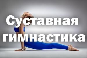 sustavnaya-gimnastika-norbekova.jpg