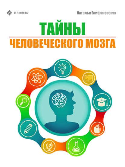Тайны человеческого мозга.jpg