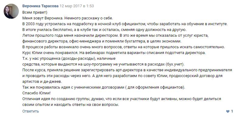 тарасова.png
