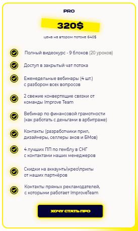 тариф ПРО.png
