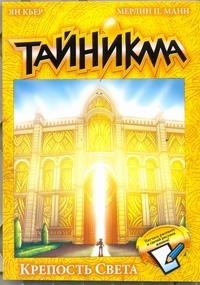 taynikma_9.jpg