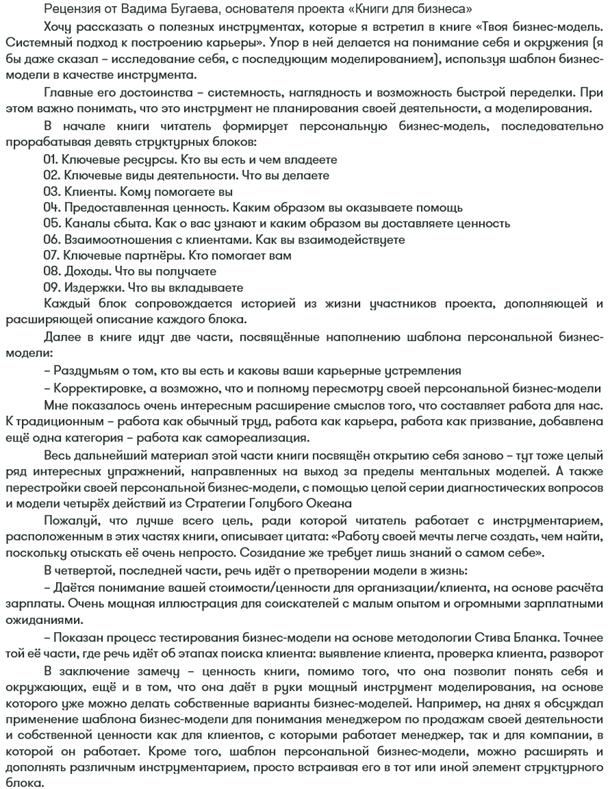 ТБМ Рецензия от Вадима Бугаева ш610px.png