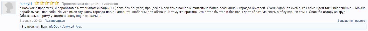 terskiy1 - отлично.png