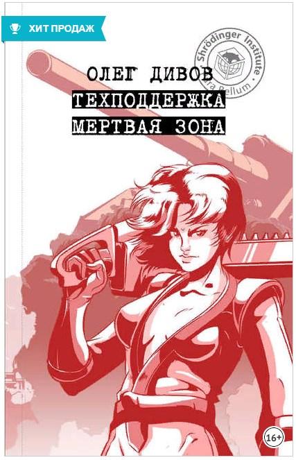 Техподдержка-Мертвая-зона-Олег-Дивов-skladchik-com.jpg
