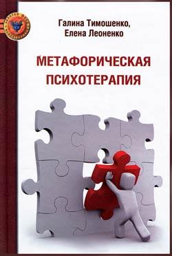 timoshenko_metaforicheskaj-ps.jpg