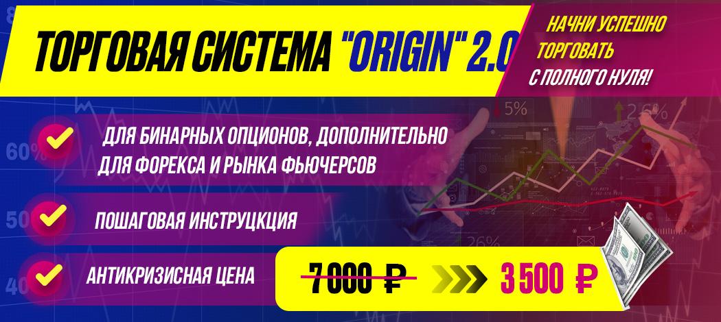 torgovaya_sistema_ORIGIN_2_0.jpg