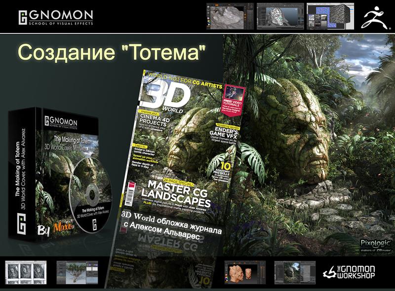 The Gnomon Workshop] - Создание