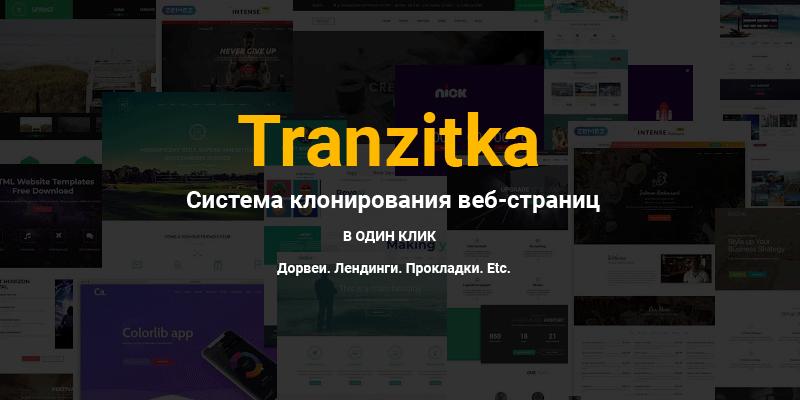 tranzitka2.png