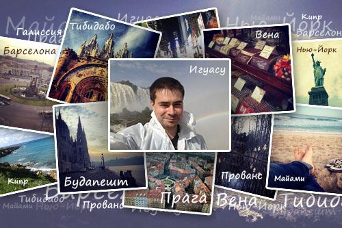 travel_dbogdanov_400.jpg