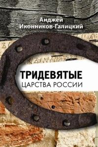 tridevyatye-carstva-rossii.jpg