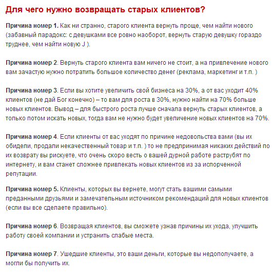 РЕАНИМАЦИЯ ушедших клиентов. Евгений Колотилов | [Infoclub.PRO]