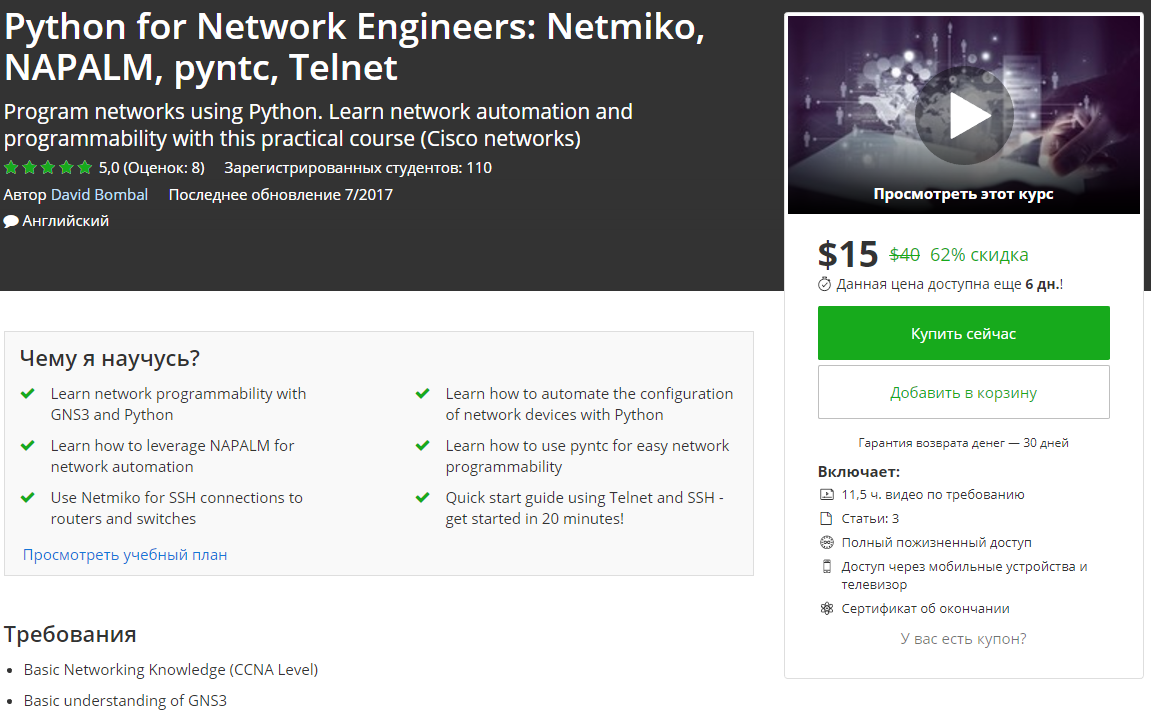 Udemy] Python for Network Engineers: Netmiko, NAPALM, pyntc