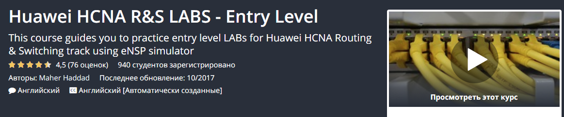 udemy] Huawei HCNA R&S LABS - Entry Level | Складчина | Клуб