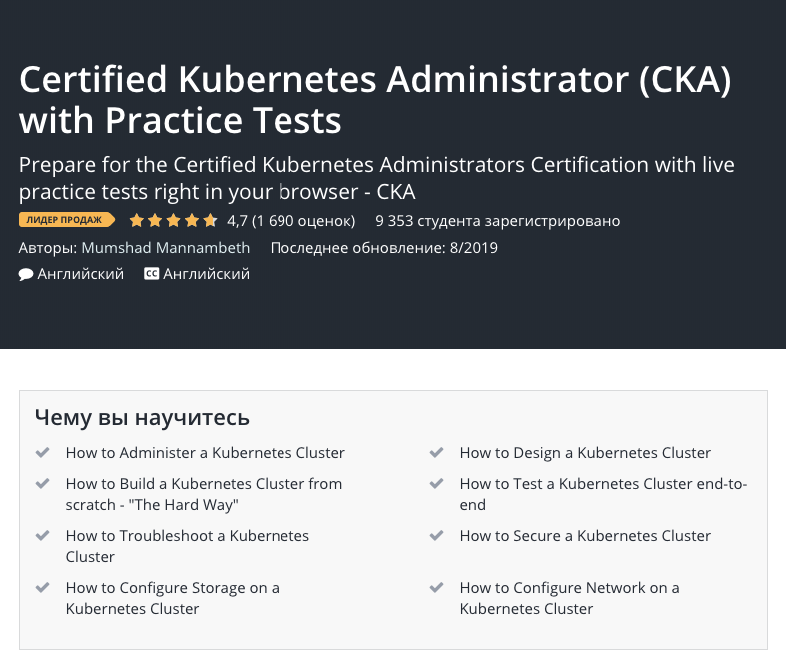 Udemy] Certified Kubernetes Administrator (CKA) with