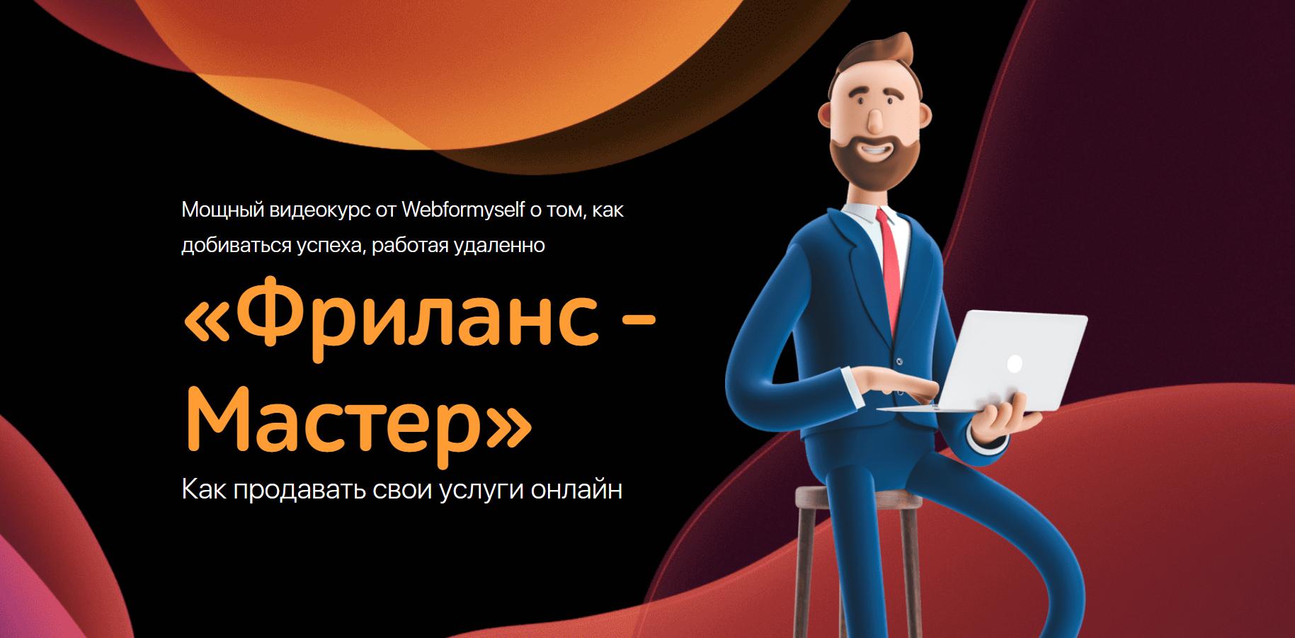 Курсы фриланса онлайн бесплатно для новичков фриланс дизайн меню