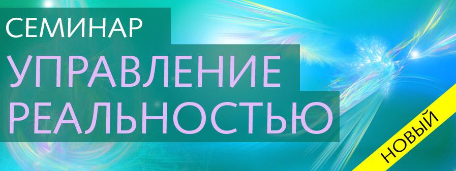 УПРАВЛЕНИЕ_РЕАЛЬНОСТЬЮ.jpg