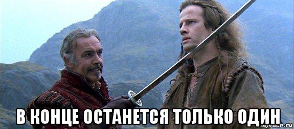 v-konce-ostanetsya-tolko-odin_70359303_orig_[1].jpg