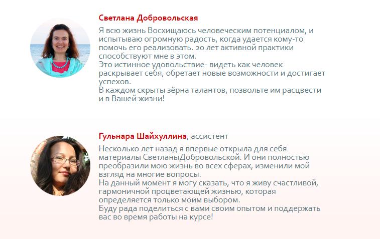 ведущие.png
