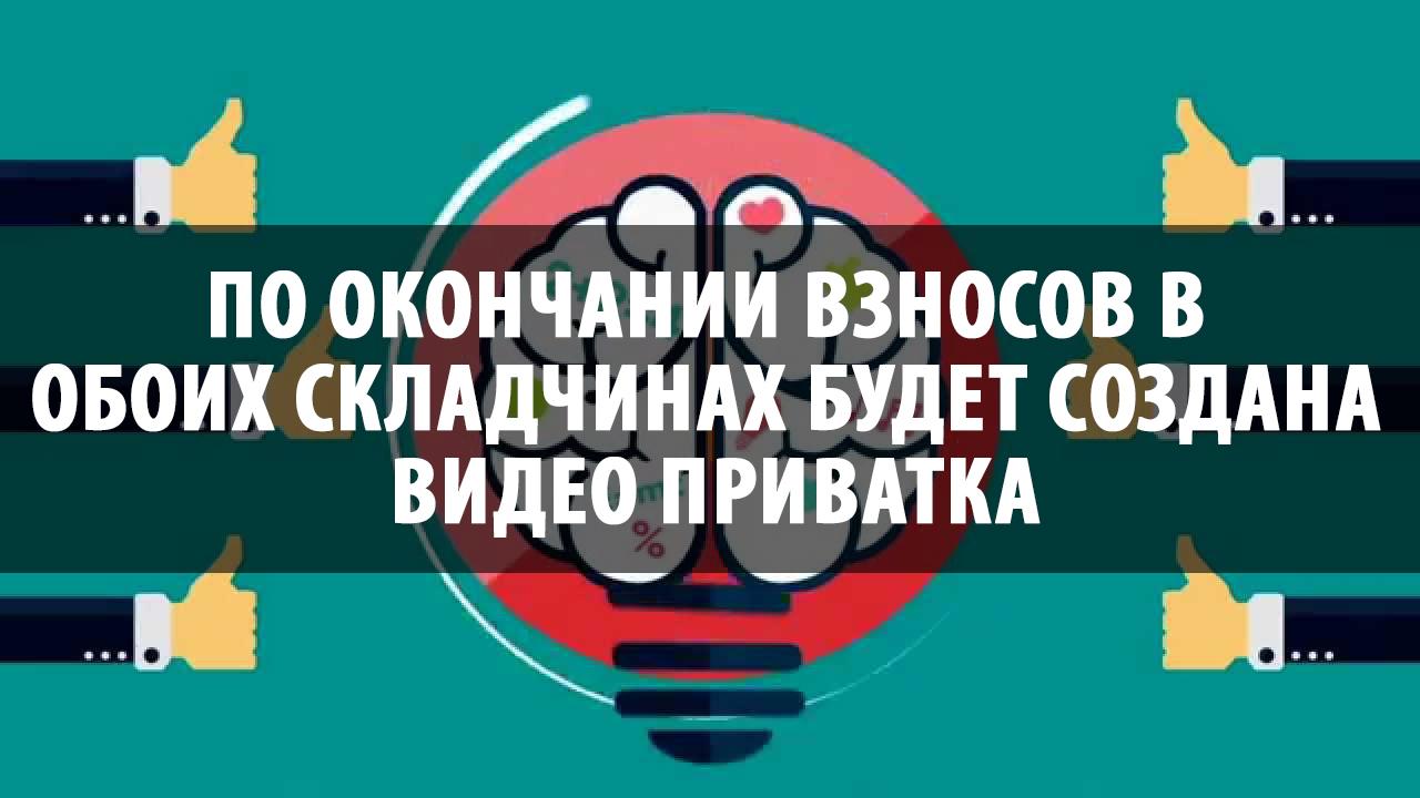 ВИДЕО ПРИВАТКА.jpg
