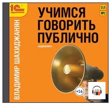 Владимир Шахиджанян.jpg