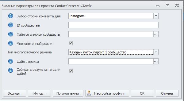 Входные параметры для проекта ContactParser v1.3.xmlz.png