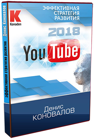 YouTube 2018.jpg