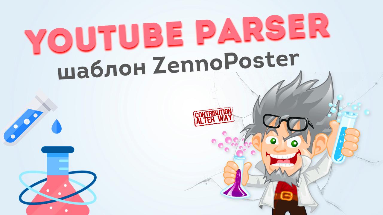 youtube-parser-cover1.jpg